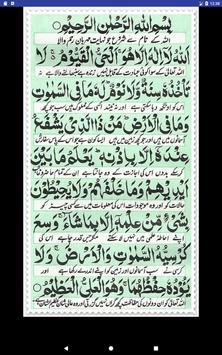 Ayat ul Kursi + Urdu (Offline) screenshot 2