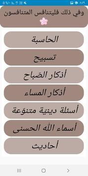 لا تنس أبدا ذكر الله poster