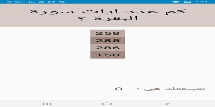 لا تنس أبدا ذكر الله screenshot 3