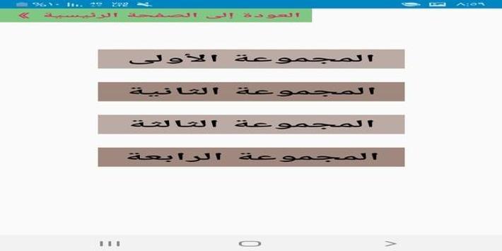 لا تنس أبدا ذكر الله screenshot 5