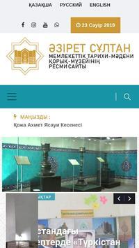 """""""Әзірет Сұлтан"""" қорық-музейі poster"""