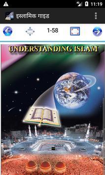 इस्लामिक गाइड - Islamic Guide Nepali poster