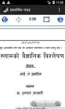 इस्लामिक गाइड - Islamic Guide Nepali screenshot 1