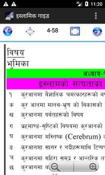 इस्लामिक गाइड - Islamic Guide Nepali screenshot 2