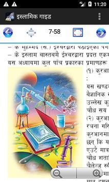 इस्लामिक गाइड - Islamic Guide Nepali screenshot 3