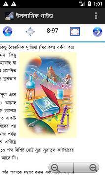ইসলামিক গাইড - Islamic guide Bengali screenshot 4