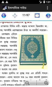 ইসলামিক গাইড - Islamic guide Bengali screenshot 5