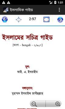 ইসলামিক গাইড - Islamic guide Bengali screenshot 1