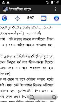 ইসলামিক গাইড - Islamic guide Bengali screenshot 3