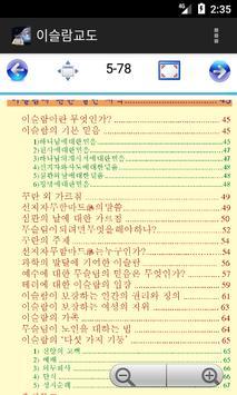 이슬람교도 - Islamic Guide Korean screenshot 4