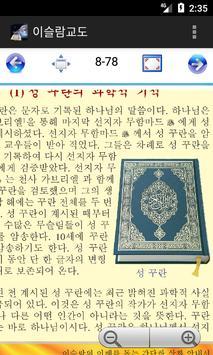 이슬람교도 - Islamic Guide Korean screenshot 6
