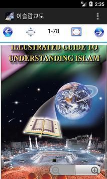 이슬람교도 - Islamic Guide Korean poster