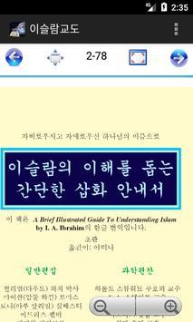 이슬람교도 - Islamic Guide Korean screenshot 1
