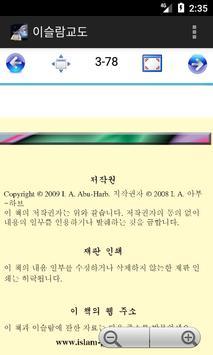 이슬람교도 - Islamic Guide Korean screenshot 2
