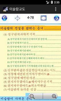 이슬람교도 - Islamic Guide Korean screenshot 3