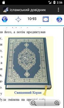 ісламський довідник - Islamic Guide Ukrainian screenshot 4