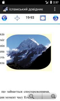 ісламський довідник - Islamic Guide Ukrainian screenshot 7