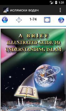 ісламський довідник - Islamic Guide Ukrainian poster