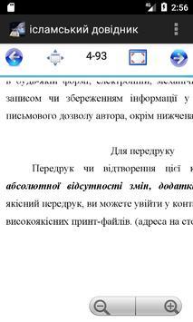 ісламський довідник - Islamic Guide Ukrainian screenshot 1