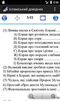 ісламський довідник - Islamic Guide Ukrainian screenshot 2