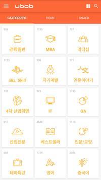ubob (유밥) screenshot 5