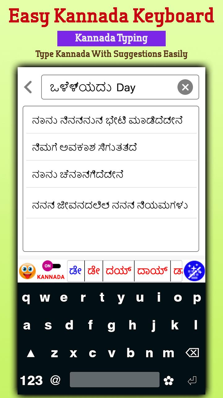 Easy Kannada Typing Keyboard: English to Kannada for Android