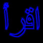 offline arabic courses icon