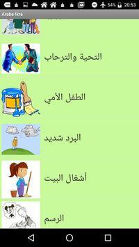 offline arabic courses screenshot 8