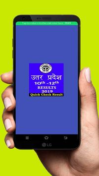 Up Board 10th +12th Result 2019 poster