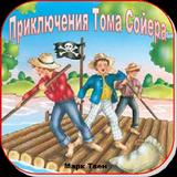 Приключения Тома Сойера, RU