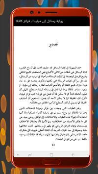رواية رسائل الى ميلينا screenshot 13