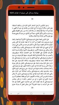رواية رسائل الى ميلينا screenshot 5
