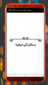 رواية رسائل الى ميلينا screenshot 9