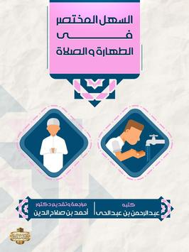 كتاب السهل المختصر في الطهارة و الصلاة poster