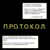 Протокол icon
