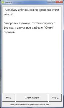Протокол screenshot 1