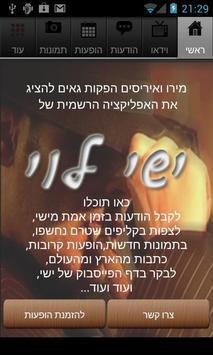 ישי לוי poster