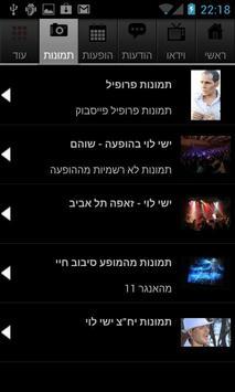ישי לוי screenshot 4