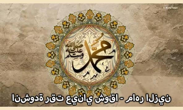 Poster انشودة رقت عيناي شوقا - ماهر الزين