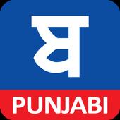 Babushahi Punjabi icon