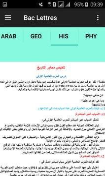 BAC TN - Cours,résumés et devoirs screenshot 1