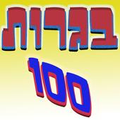 בגרות 100 icon