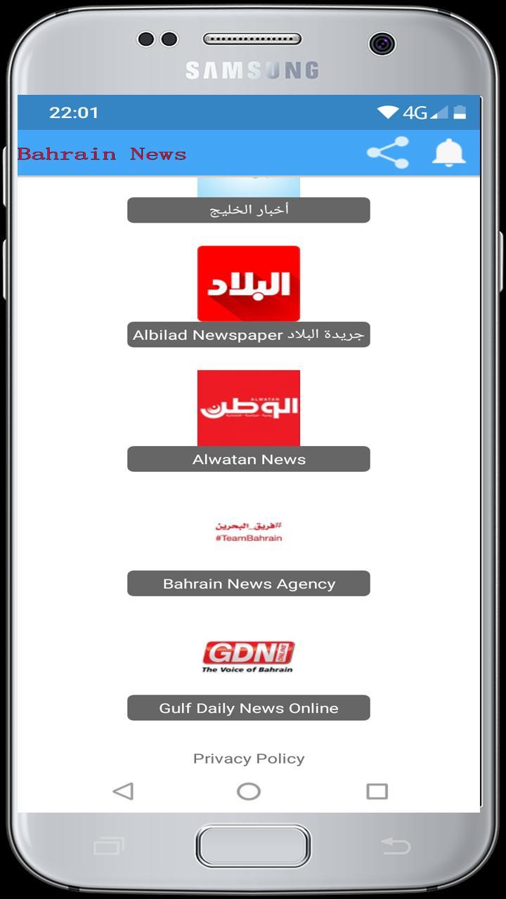 Popular Bahrain Newspaper poster