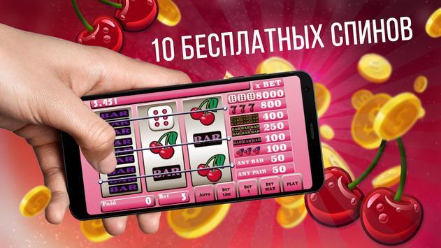 Gaminator Fruit poster