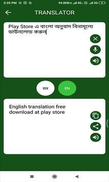 Bangla to English Translator - English to Bangle for Android - APK