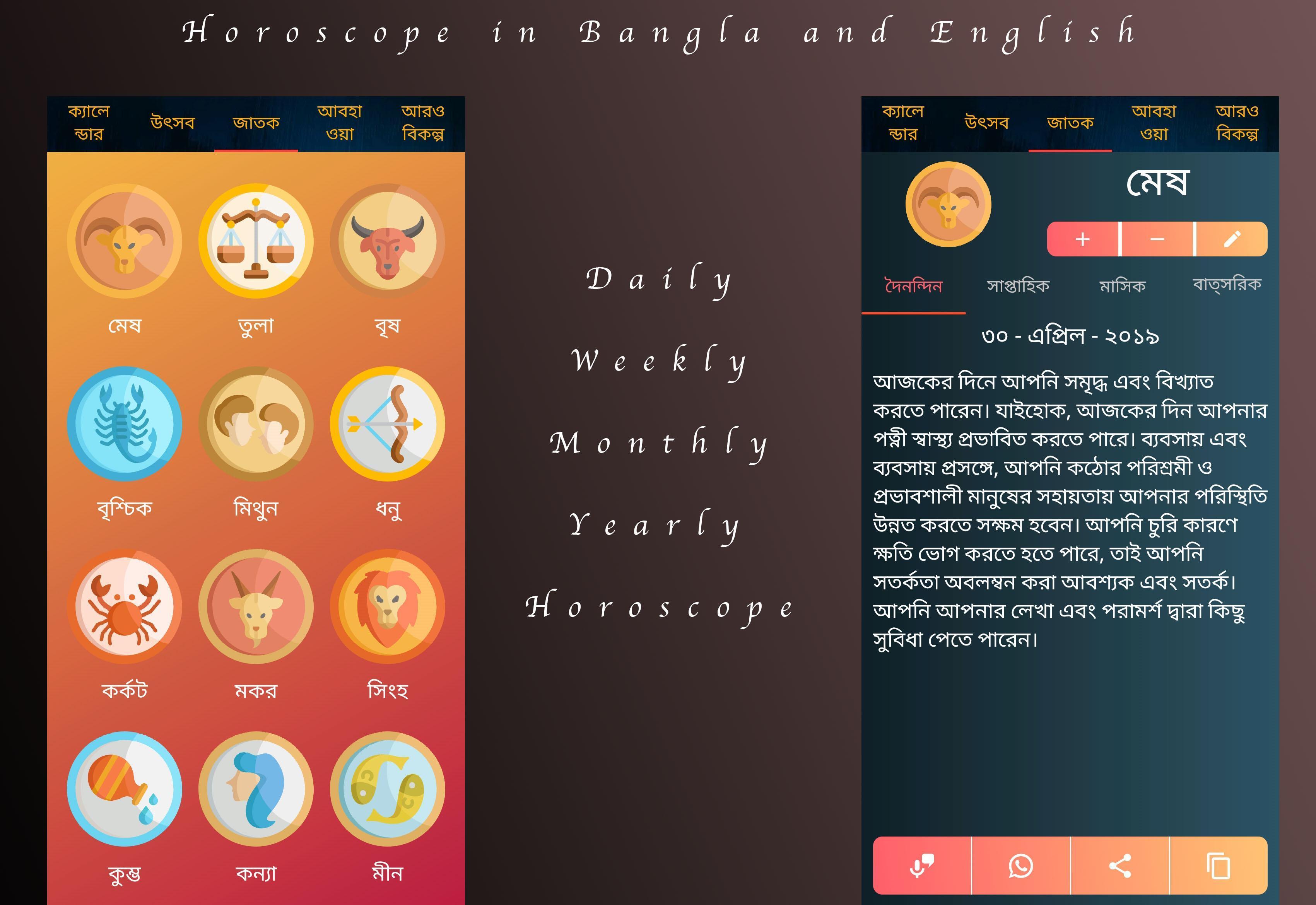 Bangla Calendar for Android - APK Download