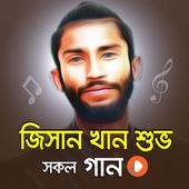 জিসান খান শুভর সকল গান   Best of Jisan Khan Shuvo icon