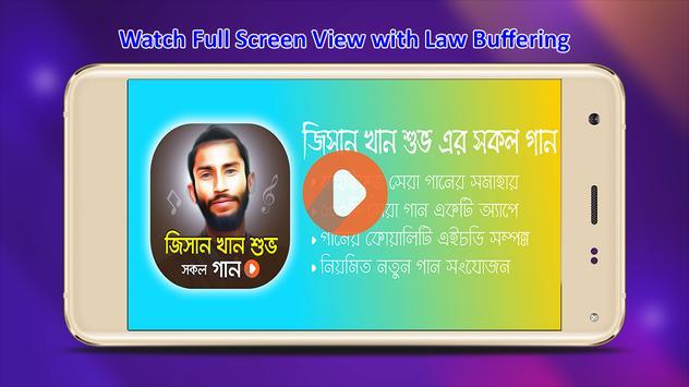 জিসান খান শুভর সকল গান   Best of Jisan Khan Shuvo screenshot 5