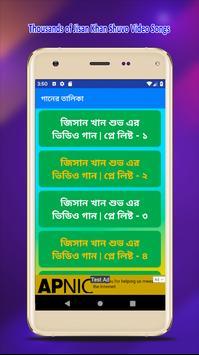জিসান খান শুভর সকল গান   Best of Jisan Khan Shuvo screenshot 13