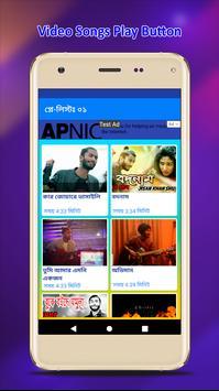 জিসান খান শুভর সকল গান   Best of Jisan Khan Shuvo screenshot 14